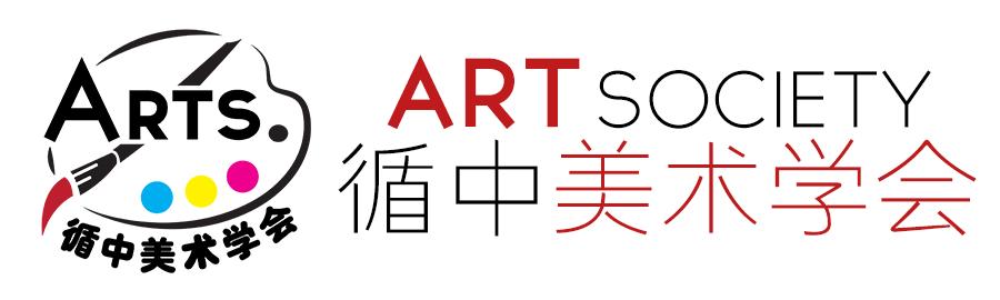 美术学会 ● Art Society