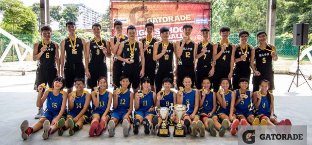 HIGH SCHOOL BASKETBALL CHAMPIONSHIP 高中联赛