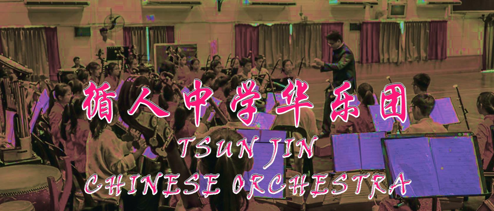TSUN JIN CHINESE ORCHESTRA