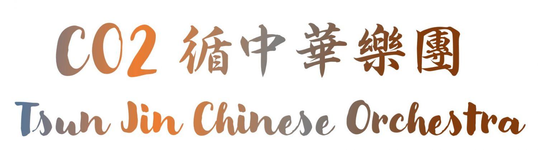 C02 循中华乐团