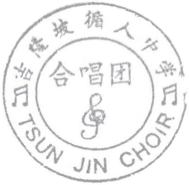 C03 TJ CHOIR 循中合唱团 ♬