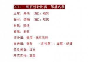 2011- 网页设计比赛•筹委名单