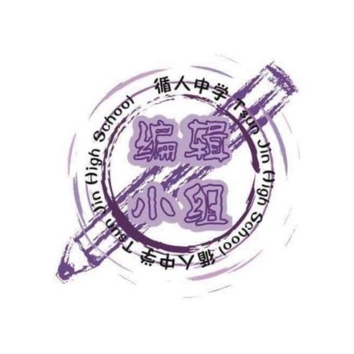 E02 编辑小组