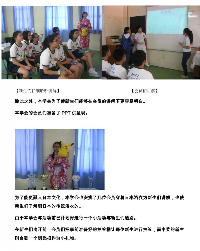 书面报告2-27