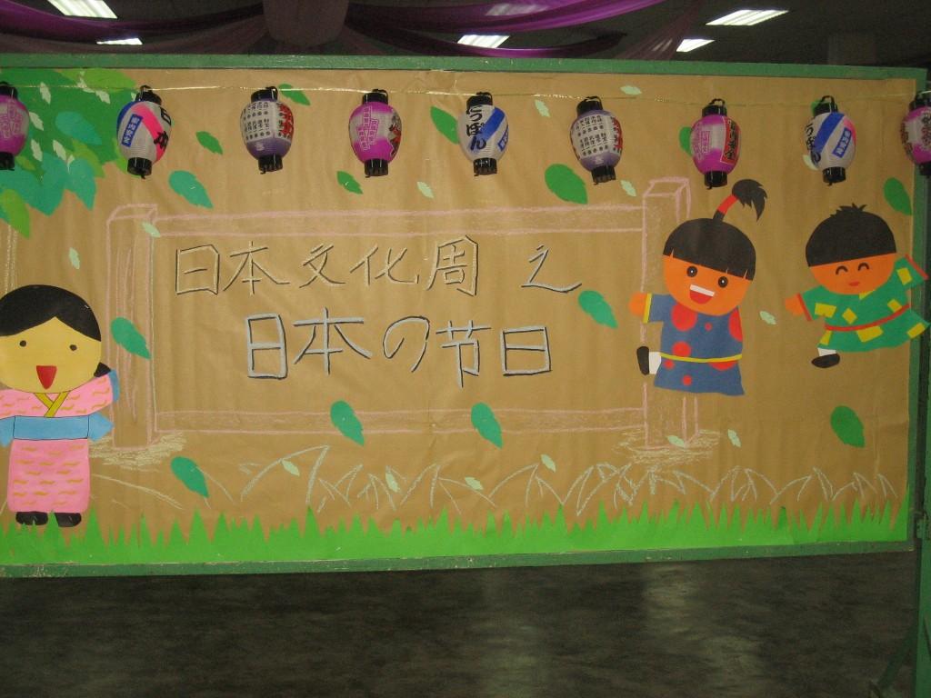 日本文化周大门口屏风