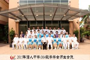 2015D04数学学会