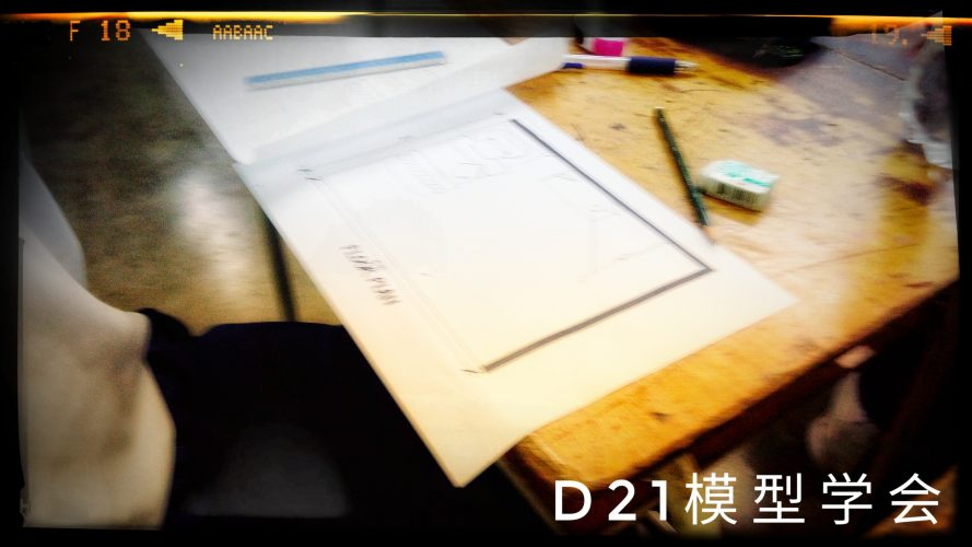 D21模型学会例常活动#10