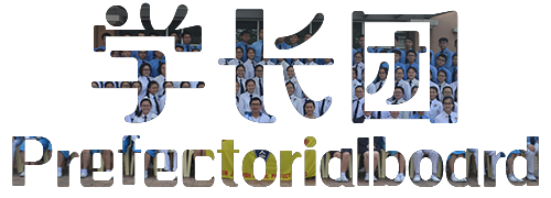 A01 循中学长团 TJ Prefectorial Board