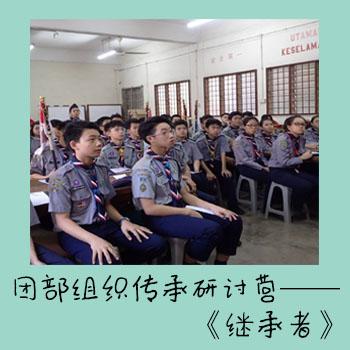 团部组织传承研讨营——《继承者》