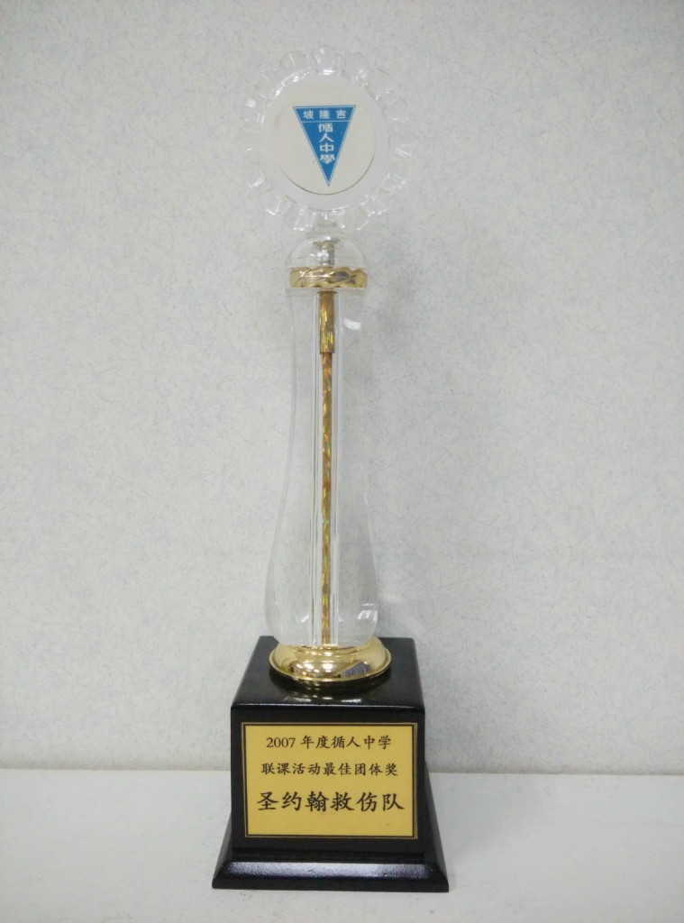 2007年 循人中学联课活动最佳团体奖