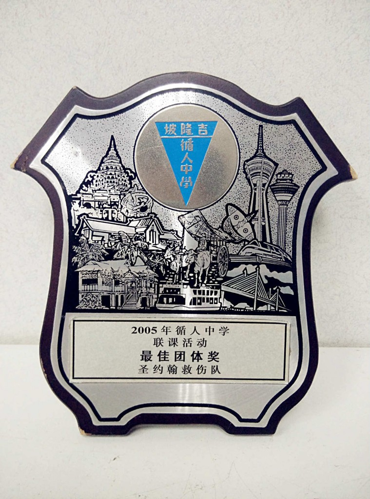 2005年 循人中学联课活动最佳团体奖