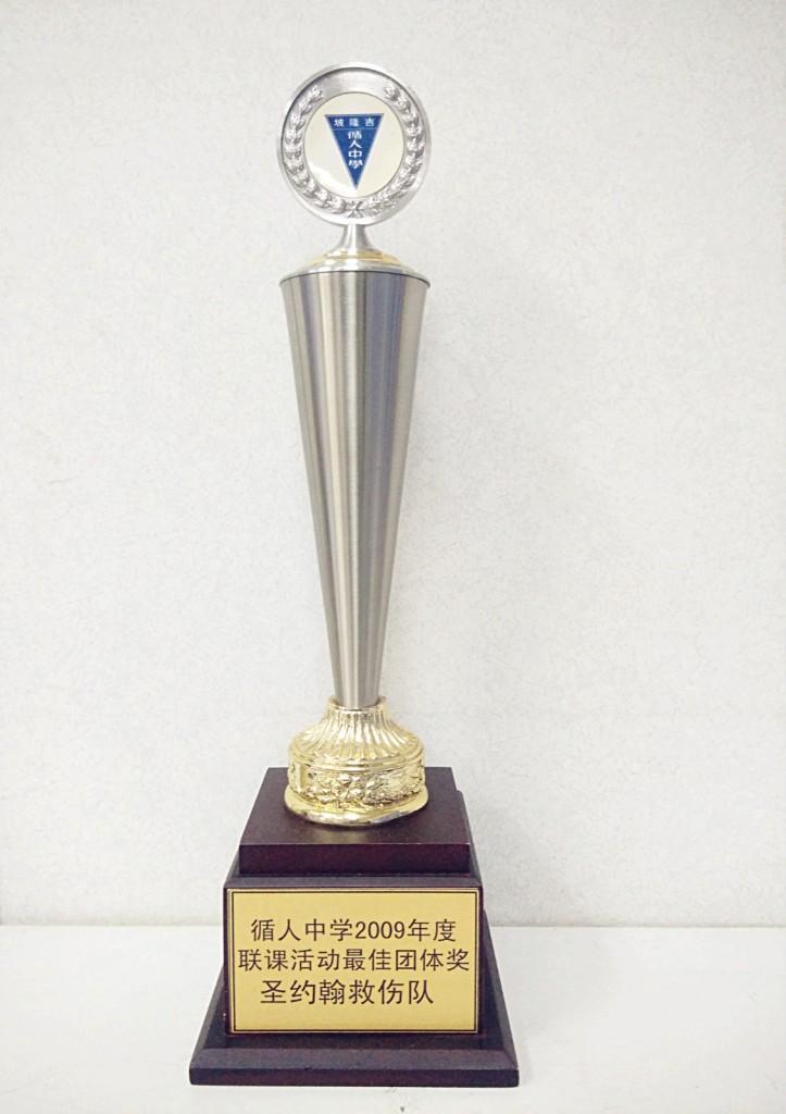 2008年 循人中学联课活动团体最佳团体奖