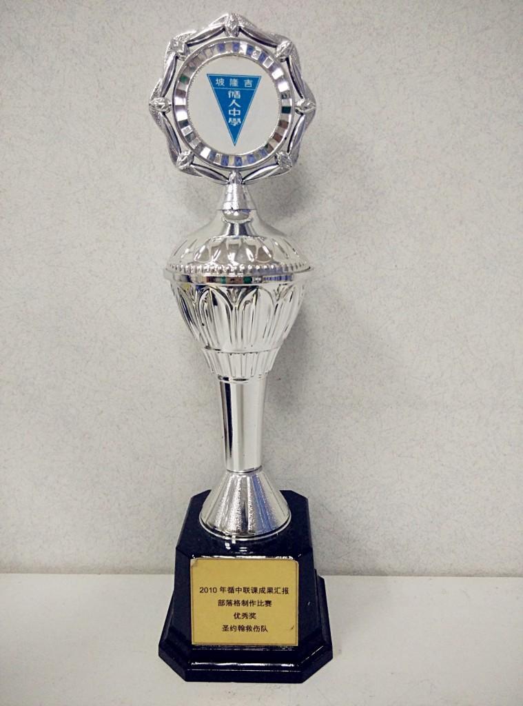 2010年 循人中学联课成果汇报 部落格制作比赛 优秀奖