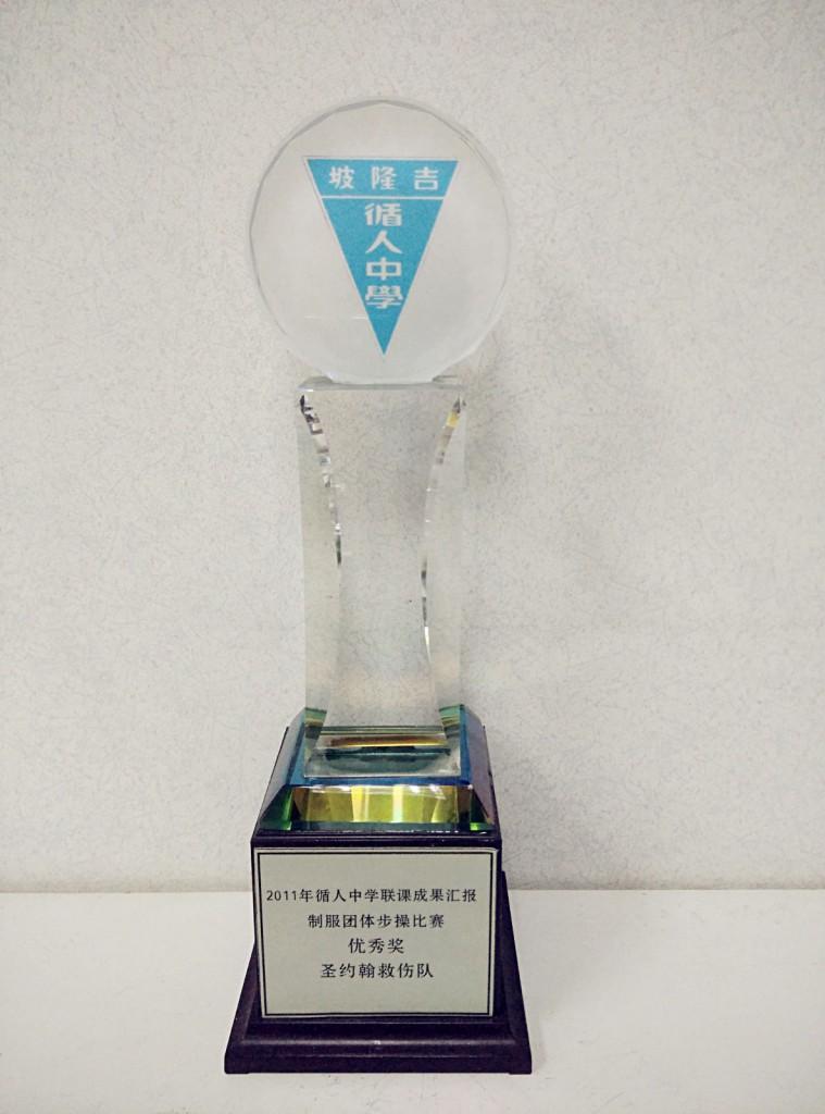 2011年 循人中学联课成果汇报 制服团体步操比赛 优秀奖