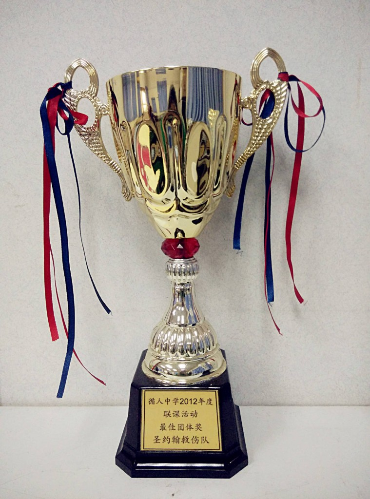 2012年 循人中学联课活动 最佳团体奖