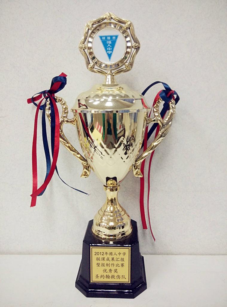 2012年 循人中学联课成果汇报 壁报制作比赛 优秀奖
