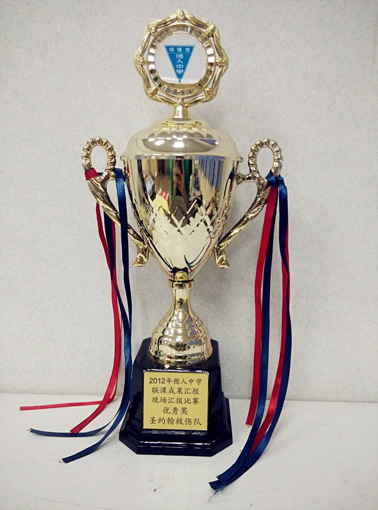 2012年 循人中学联课成果汇报 现场汇报比赛 优秀奖