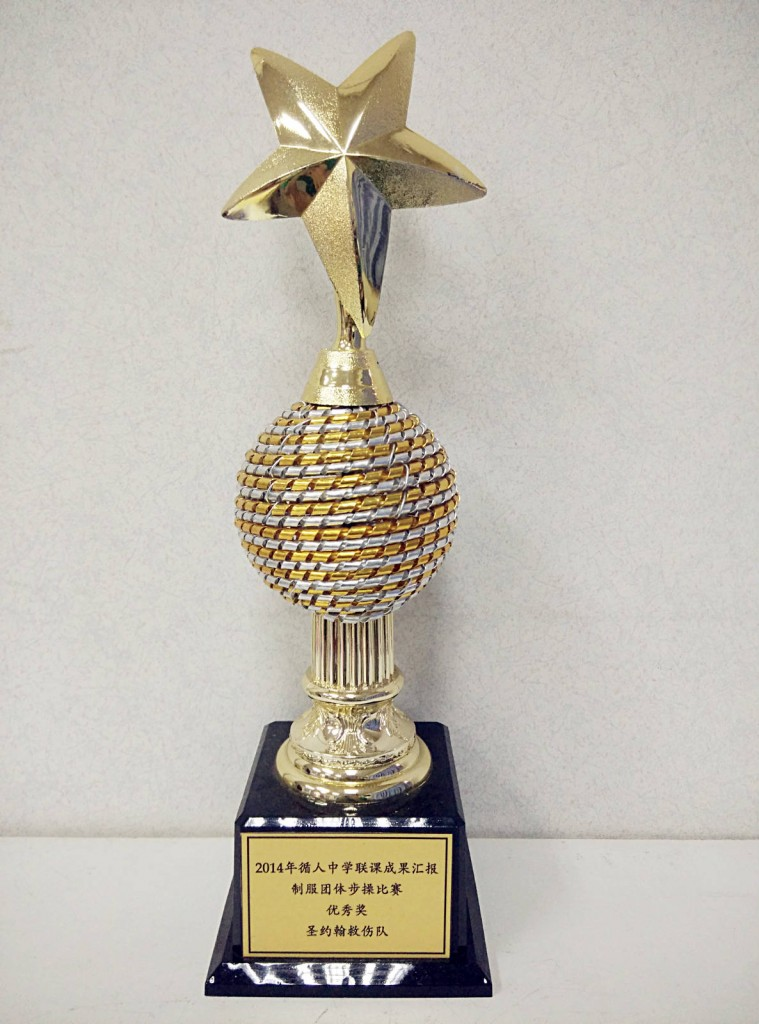 2014年 循人中学联课活动 制服团体步操比赛 优秀奖