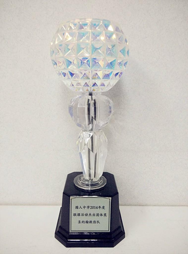 2014年 循人中学联课活动 杰出团体奖